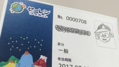 pass_003